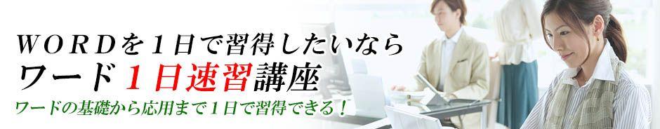 アクアパソコン教室博多校